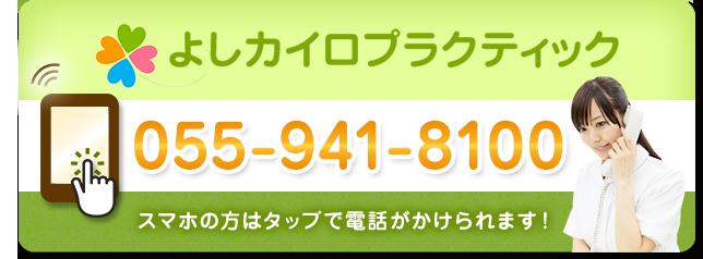 tel:055-941-8100