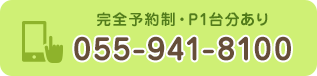 055-941-8100